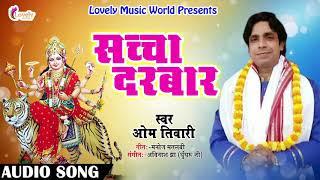 New Bhojpuri Devi Geet - सच्चा दरबार - Om Tiwari - Saccha Darbaar - Bhojpuri Devi Geet 2018