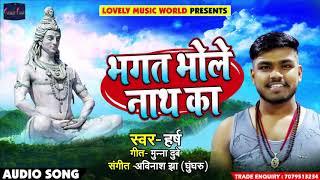 Harsh Jha का New Bol Bam Song   भगत भोले नाथ का   Bhagat Bhole Nath Ka   Bam Bam Song 2018