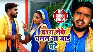 Monu Albela और Antara Singh का सुपरहिट धमाका - दउरा लेके चलल ना जाई घाटे - Bhojpuri Chhath Geet 2018