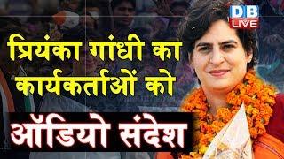 Priyanka Gandhi का कार्यकर्ताओं को ऑडियो संदेश | विपक्ष को EVM में गड़बड़ी का डर? |