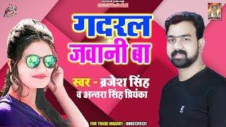 गदरल जवानी बा -  Antra Singh Priyanka और Brajesh Singh का एक और हिट  Dj  गीत - New Song