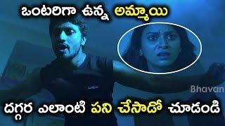 ఒంటరిగా ఉన్న అమ్మాయి దగ్గర ఎలాంటి పని చేసాడో చూడండి - Latest Telugu Movie Scenes
