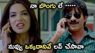 నా బొంగు లే ***** నువ్వు ఒక్కదానివే లవ్ చేసావా  - Latest Telugu Movie Scenes