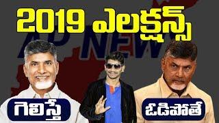 Chandrababu Reaction After AP Elections 2019 Result | Top Telugu TV