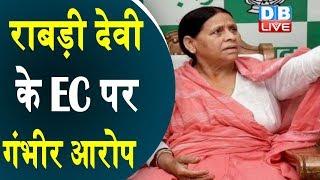 Rabri Devi के EC पर गंभीर आरोप |EVM को लेकर भी किए सवाल |Bihar News | #ResultsOnDBLIVE | #EVMHacking