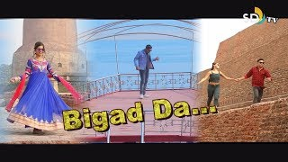 Letest New Panjabi Video Song  - Bigad Da. Singer - Aditya Singhail  Songs 2019 || SD Tv Music