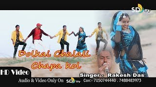 Super Hit New  Khortha Bangla Video || Rakesh Das 2019 Dolkai Chalali Chapakol || SD Tv Music