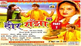 Dehati Video || हीर और राँझा  || Part 2 || Heer Aur Ranjha || Dehati Kissa