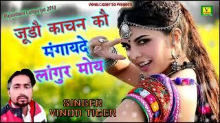Vinod Tiger New Languriya | जूडो कांचन को मंगायदे लांगुर मोय | New Languriya 2018