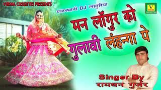 Ramdhan Gurjar New Languriya || मनु लांगुर को गुलाबी लहंगा पे || Kela devi || New Languriya 2018