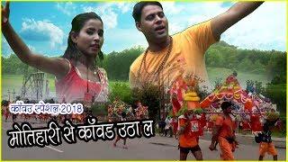 कांवड़ Song 2018    मोतिहारी से कांवड़ उठा ल    Surendra Singh & Seema Sanehi    Bhojpuri kawad Song