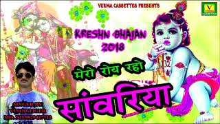 New Kreshn Bhajan 2018 !! मेरो रोय रहो सांबरिया !! Vinod Tiger Bhajan || Most Popular Songs 2018