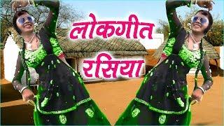 Rajasthani Lokgeet || जुड़ा कांचन को मंगाय दे मेरे रंग रसिया ||  New Dance 2018 , Rajasthani New Song