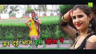 New Rasiya 2019 | कर दई आज हरी जीजा ने | भैरंट रसिया | Chetram Deewana SuperHit Rasiya