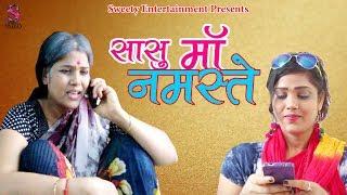 शहरी बहू, बिहारी सास | Sweety Singh | Very Funny Video
