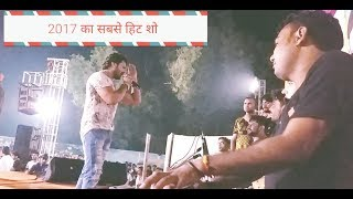 Khesari lal बिना डायरी लिए गाते है गाना | Doli me goli mar deb | Letest Superhit Staze Show 2017