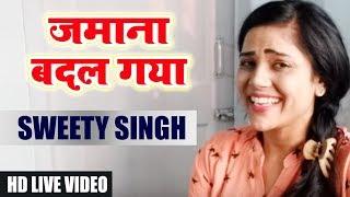 Live Desi Hindi Song Ft  Sweety Singh   ज़माना बदल गया
