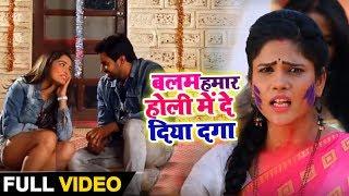 #अम्रपाली दुबे और #स्वीटी सिंह का New होली Song   बलम हमार होली में दे दिया दगा  New Holi Songs 2019