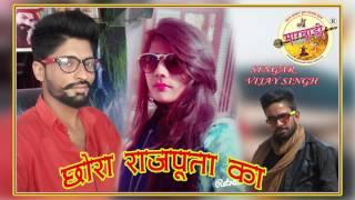 Bजय बना का राजपुताना सोंग New Letest Rajsthani Song 2017!! छोरा राजपुताना Chora Rajputana !!