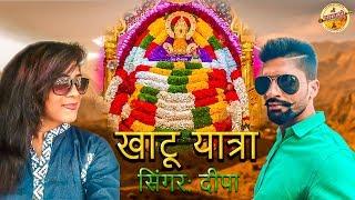 खाटू यात्रा // Khatu Yatra // 2018 New DJ Marwadi Song