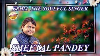 #इस आवाज को  सलाम ||दिल्ली के इस सिंगर की आवाज की लाखो पब्लिक  ह दिवानी  || SITAL PANDY