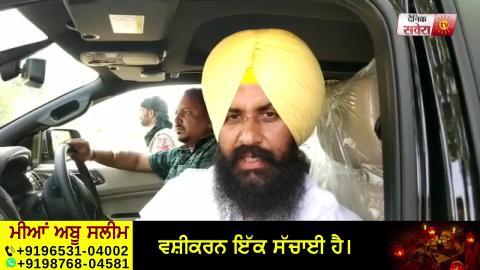 Video- Captain को हटाकर Sidhu को बनाना चाहिए CM: Simarjit Bains