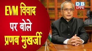 EVM विवाद पर बोले Pranab Mukherjee | प्रणब दा ने जाहिर की चिंता | #EVMHacking | #EVMs