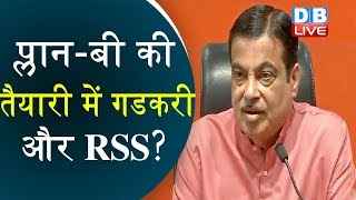 प्लान-बी की तैयारी में गडकरी और RSS? | Nitin Gadkari latest news | #ResultsOnDBLIVE