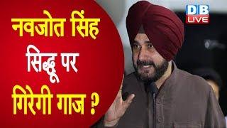 Navjot Singh Sidhu पर गिरेगी गाज ? | Rahul Gandhi से की गई सिद्धू की शिकायत