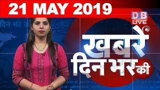 21 May 2019  दिनभर की बड़ी ख़बरें  Today's News Bulletin   Hindi News India  Top News   #DBLIVE