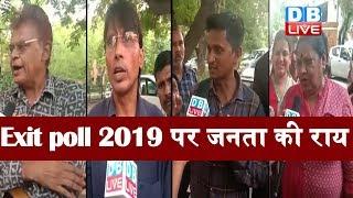 पर क्या कहती है दिल्ली की जनता   Lok Sabha Election 2019 ground report   #DBLIVE