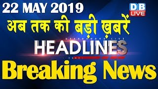 अब तक की बड़ी ख़बरें | morning Headlines | breaking news 22 May | india news | top news | #DBLIVE