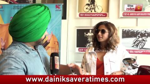Exclusive : Sargun Mehta ਨੇ ਦੱਸਿਆ ਕਿਉਂ ਕੱਢਿਆ ਜਾ ਰਿਹਾ Road Show | Dainik Savera