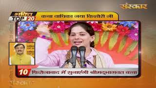 Bhakti Top 20 || 22 May 2019 || Dharm And Adhyatma News || Sanskar