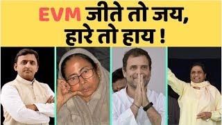 EVM जीते तो जय, हारे तो हाय ! || #INDIAVOICE