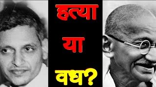 कौन महान और कौन हत्यारा?