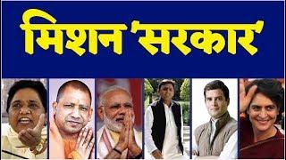 मुद्दे की बात में देखिए – मिशन 'सरकार' || #INDIAVOICE