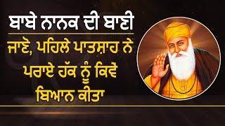 Special: 550वें साल का हर दिन Guru Nanak Dev ji के साथ | EP: 88