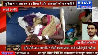 भैंस चोरी कर ले जा रहे चोरों को महिला ने ललकारा, मारी गोली | #BRAVE_NEWS_LIVE TV