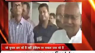 ईवीएम गड़बड़ी पर बिहार के मुख्यमंत्री नीतीश कुमार ने दिया ऐसा जवाब