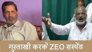सोशल मीडिया में Political Party को support करना ZEO को पड़ा भारी, तत्काल प्रभाव से सस्पेंड