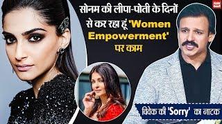 ऐश्वर्या की बेइज्जती के बाद विवेक ने सोनम कपूर को कहा 'Over acting' की दुकान
