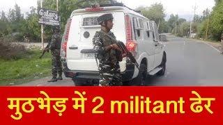 Kulgam में सुरक्षाबलों ने 2 militants को मार गिराया, मुठभेड़ जारी