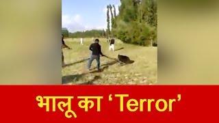 रिहायशी इलाके में घुसे भालू ने फैलाई दहशत, ग्रामीणों ने जद्दोजहद करके जिंदा दबोचा