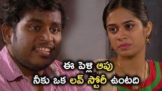 ఈ పెళ్లి ఆపు నీకు ఒక లవ్ స్టోరీ ఉంటది  - Latest Telugu Movie scenes