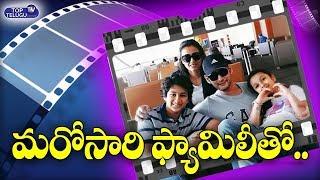 మహేష్ మరో ట్రిప్ | Mahesh Babu Family Trip After Maharshi Movie Success | Top Telugu TV