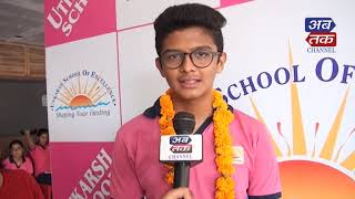 Rajkot | Standard  10 result was declared | Utkarsh school | ABTAK MEDIA