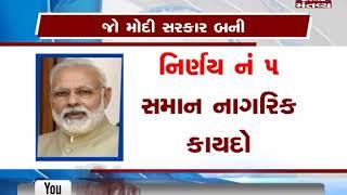 જો મોદી સરકાર બની - Mantavya News