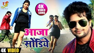 Chandrabhan Bhardwaj का धमाकेदार #VIDEO SONG 2019 - Aaja Sodiye - Superhit Songs 2019