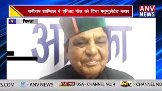 धनीराम शाण्डिल ने एग्जिट पोल को दिया मनूप्युलेटेड करार || ANV NEWS SHIMLA- HIMACHAL PRADESH